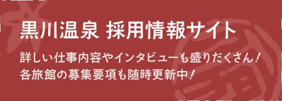 黒川温泉 採用情報サイト