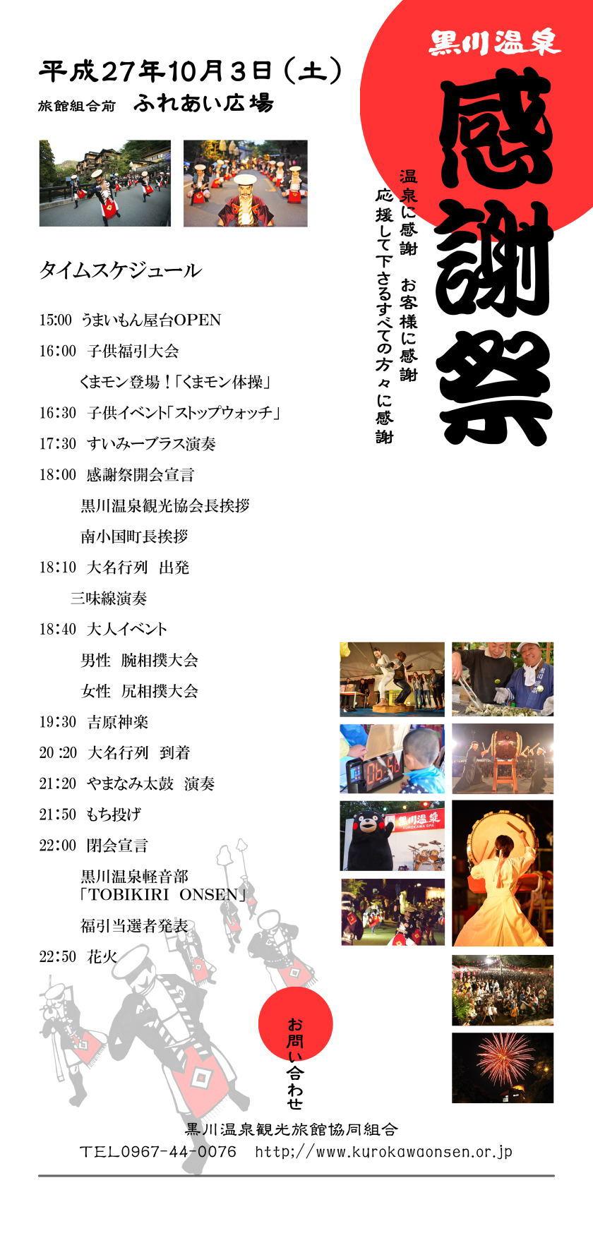 2015年黒川温泉感謝祭