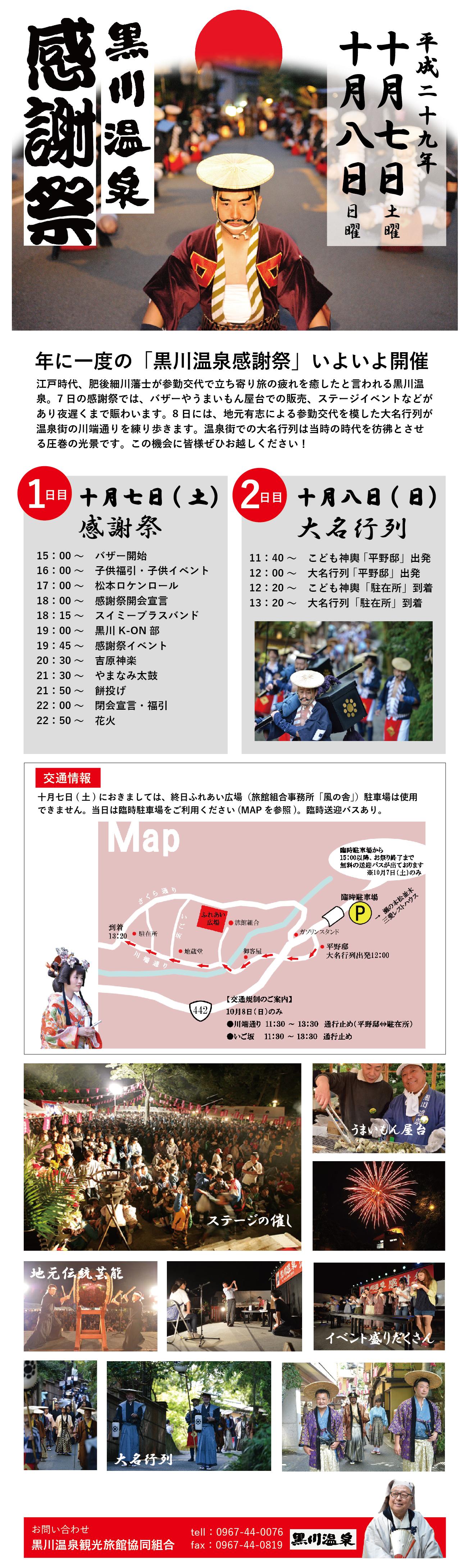 黒川温泉感謝祭2017