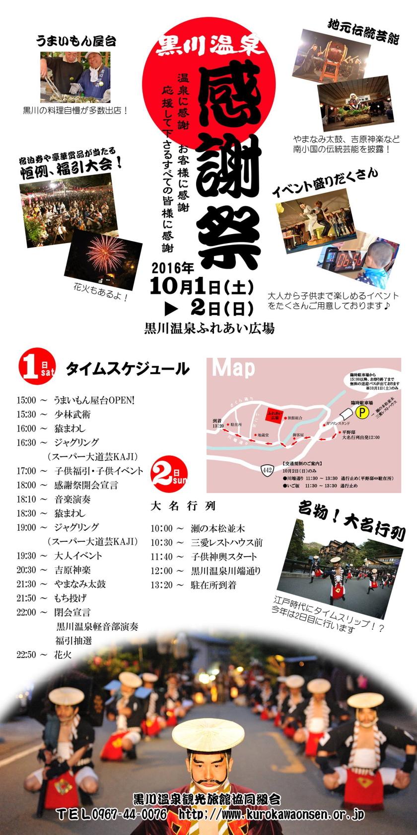 黒川温泉感謝祭2016年度